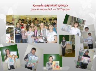 Команда«ЭКОНОМ-КЛАСС» средняя школа № 1 им. М.Горького
