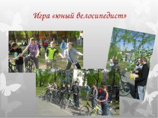Игра «юный велосипедист»