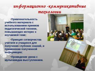 информационно -коммуникативные технологии Привлекательность учебного материал