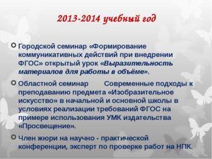 2013-2014 учебный год Городской семинар «Формирование коммуникативных действи