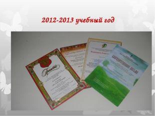 2012-2013 учебный год
