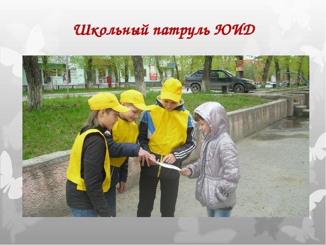 Школьный патруль ЮИД