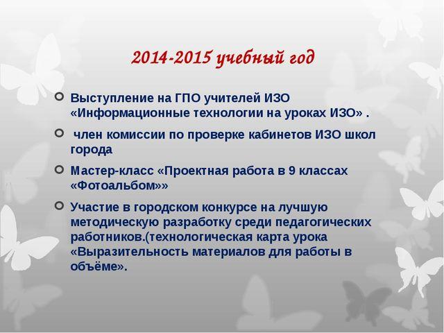 2014-2015 учебный год Выступление на ГПО учителей ИЗО «Информационные техноло...
