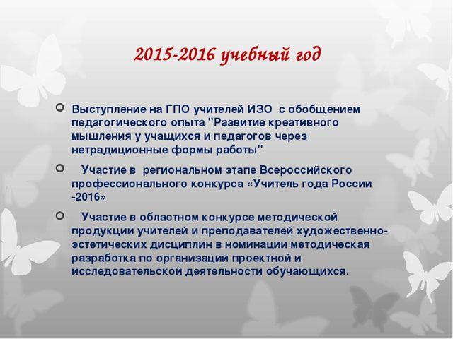 2015-2016 учебный год Выступление на ГПО учителей ИЗО с обобщением педагогиче...