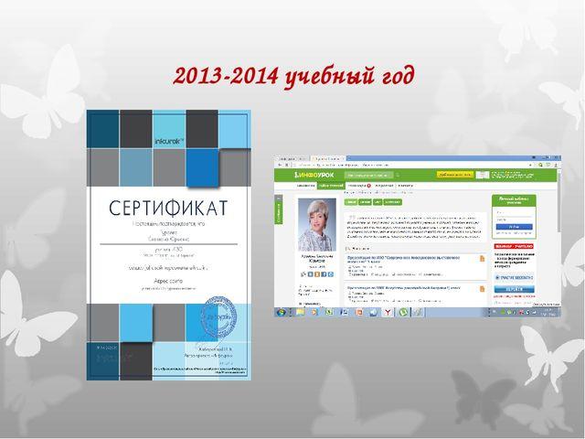 2013-2014 учебный год