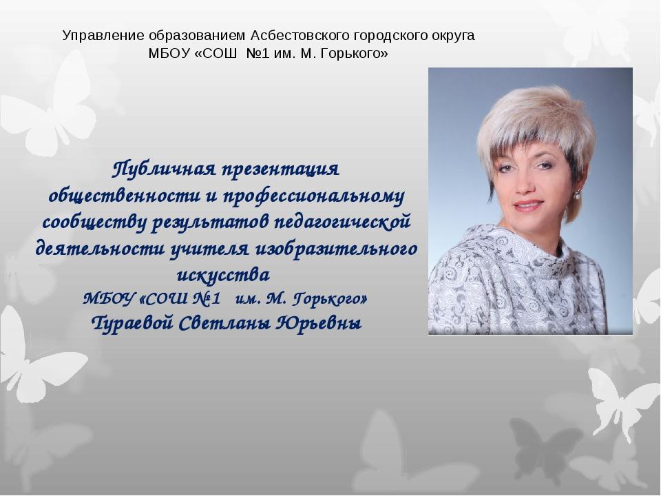 Управление образованием Асбестовского городского округа МБОУ «СОШ №1 им. М....