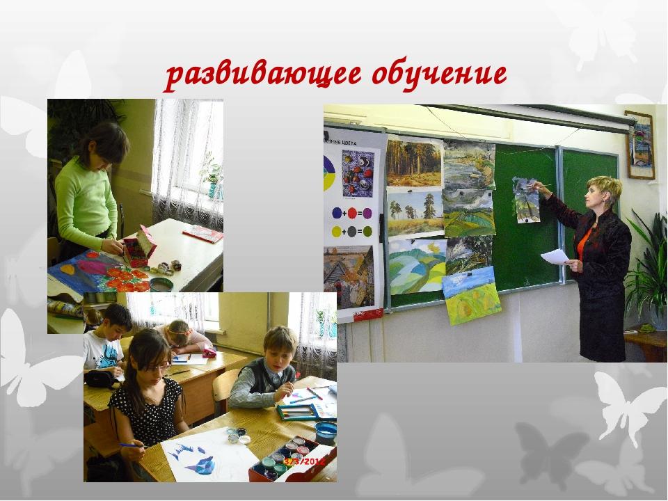 развивающее обучение
