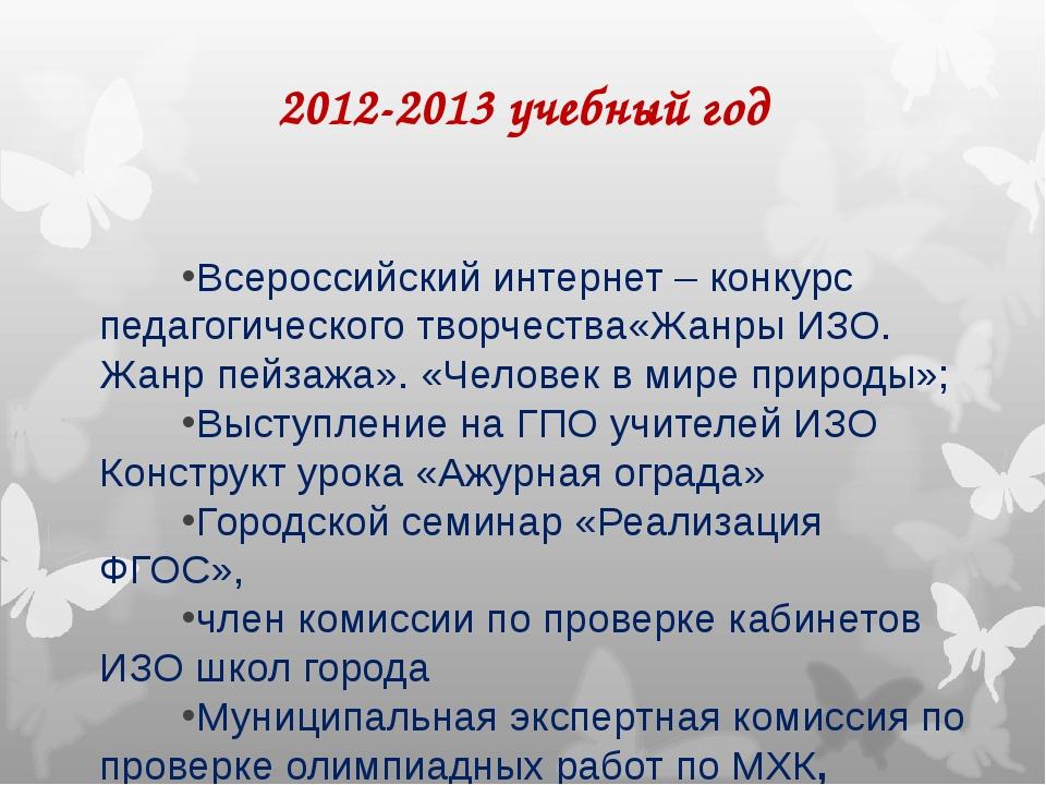 2012-2013 учебный год Всероссийский интернет – конкурс педагогического творче...