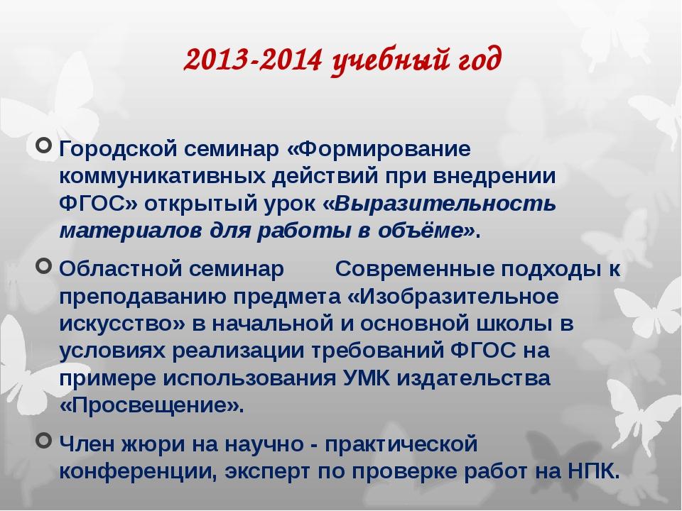 2013-2014 учебный год Городской семинар «Формирование коммуникативных действи...