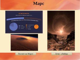 Марс Лучи - убийцы Рассвет на Марсе