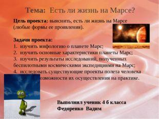 Тема: Есть ли жизнь на Марсе? Цель проекта: выяснить, есть ли жизнь на Марсе