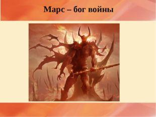 Марс – бог войны