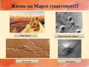 Жизнь на Марсе существует!? Марсиане? Марсианский сфинкс Русла рек Пирамида