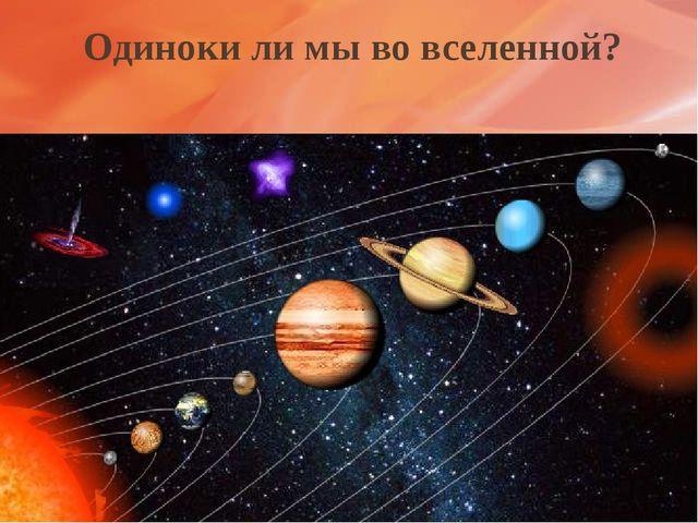 Одиноки ли мы во вселенной?