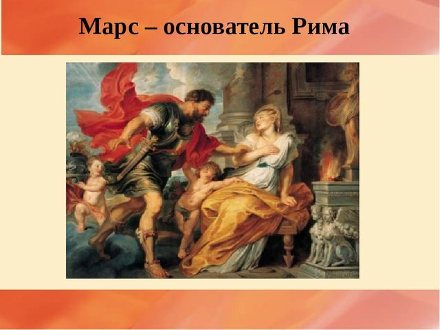 Марс – основатель Рима