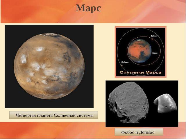 Марс Фобос и Деймос Четвёртая планета Солнечной системы