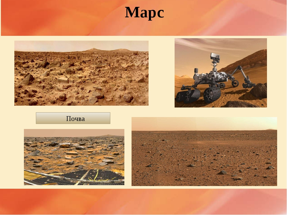 Марс Почва