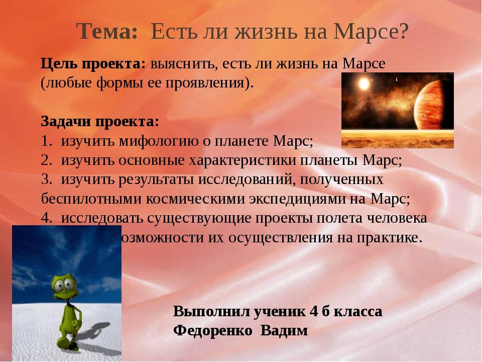 Тема: Есть ли жизнь на Марсе? Цель проекта: выяснить, есть ли жизнь на Марсе...