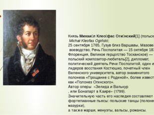 КнязьМихаи́л Клео́фас Оги́нский[1](польск.Michał Kleofas Ogiński; 25 сент