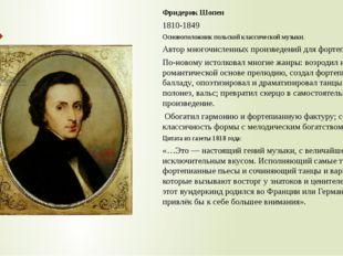Фридерик Шопен 1810-1849 Основоположник польской классической музыки. Автор м