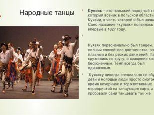 Народные танцы Куявяк – это польский народный танец, который возник в польско