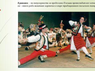 Краковяк - по популярности за пределами Польши превосходит все остальные танц