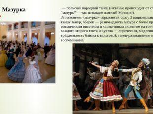 """— польский народный танец (название происходит от слова """"мазуры"""" — так назыв"""
