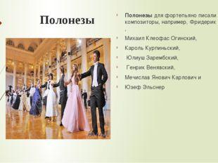 Полонезы Полонезы дляфортепьянописали многие композиторы, например,Фридери