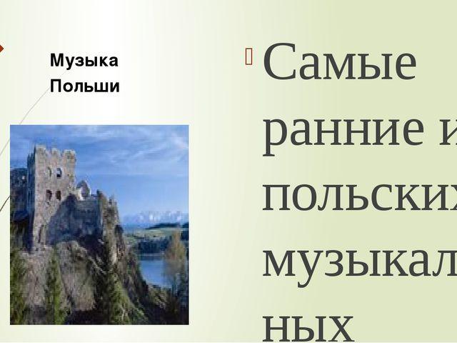 Самые ранние из польских музыкальных произведений датируютсяXIII веком. При...