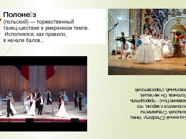 Полоне́з (польский) — торжественный танец-шествие в умеренном темпе. Исполнял...