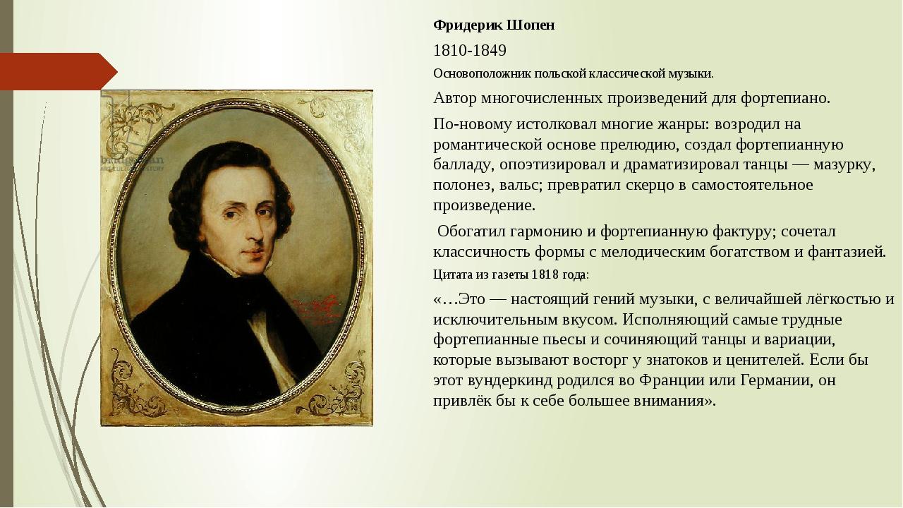 Фридерик Шопен 1810-1849 Основоположник польской классической музыки. Автор м...
