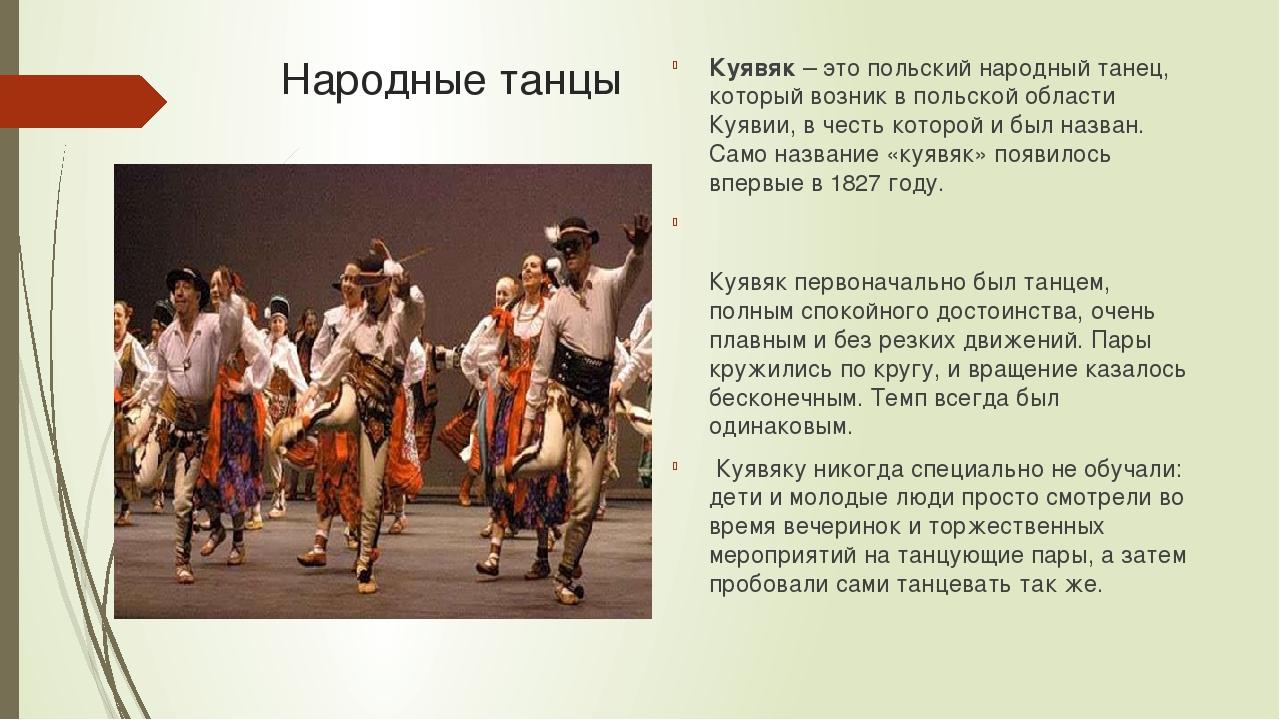Народные танцы Куявяк – это польский народный танец, который возник в польско...