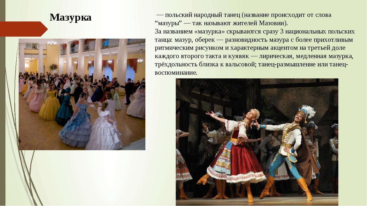 """— польский народный танец (название происходит от слова """"мазуры"""" — так назыв..."""
