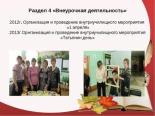 Раздел 4 «Внеурочная деятельность» 2012г. Организация и проведение внутриучи