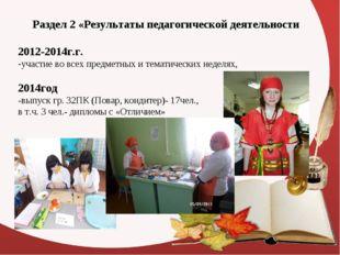Раздел 2 «Результаты педагогической деятельности 2012-2014г.г. участие во все
