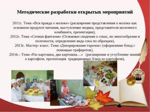 Методические разработки открытых мероприятий 2011г. Тема «Вся правда о молок