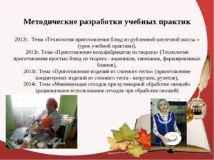 Методические разработки учебных практик 2012г. Тема «Технология приготовлени
