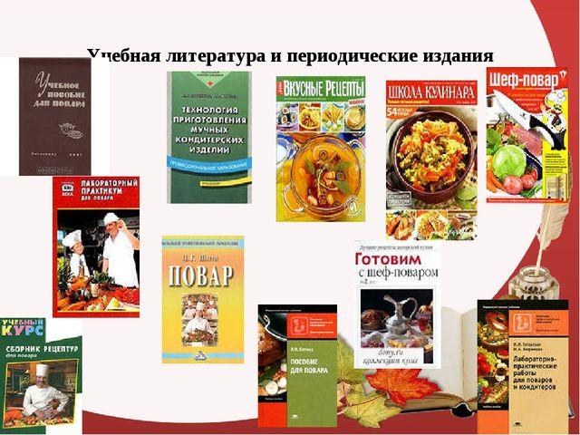 Учебная литература и периодические издания