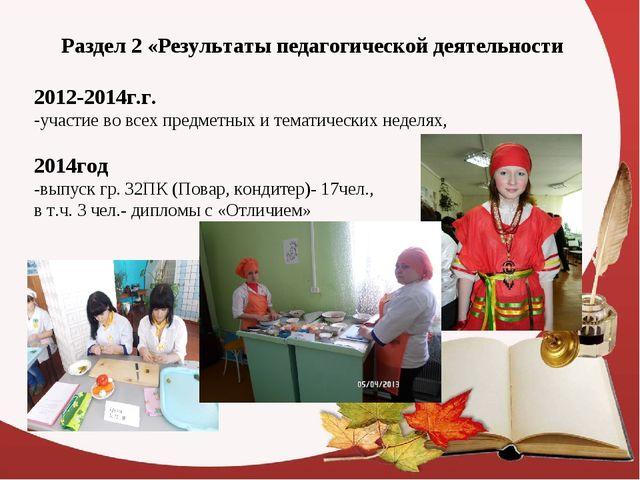 Раздел 2 «Результаты педагогической деятельности 2012-2014г.г. участие во все...