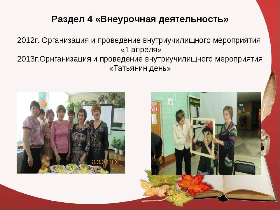Раздел 4 «Внеурочная деятельность» 2012г. Организация и проведение внутриучи...