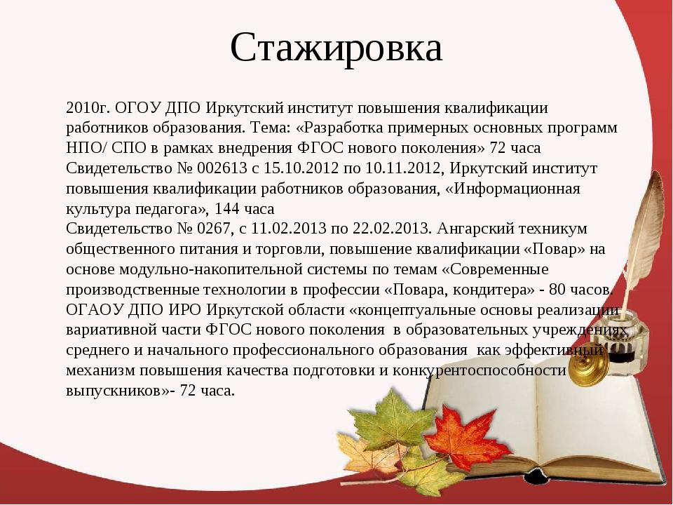 Стажировка 2010г. ОГОУ ДПО Иркутский институт повышения квалификации работник...