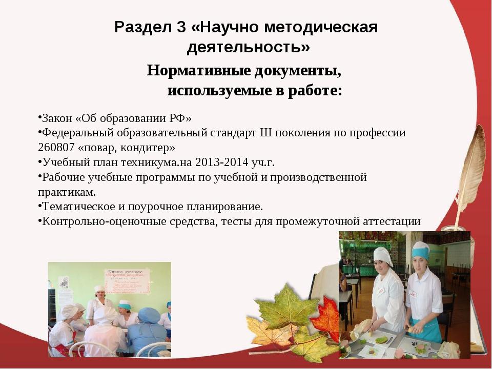 Раздел 3 «Научно методическая деятельность» Нормативные документы, используем...