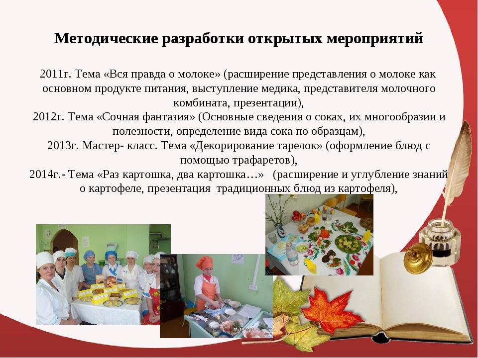Методические разработки открытых мероприятий 2011г. Тема «Вся правда о молок...