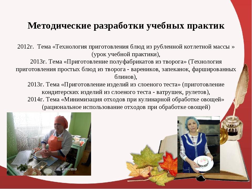 Методические разработки учебных практик 2012г. Тема «Технология приготовлени...