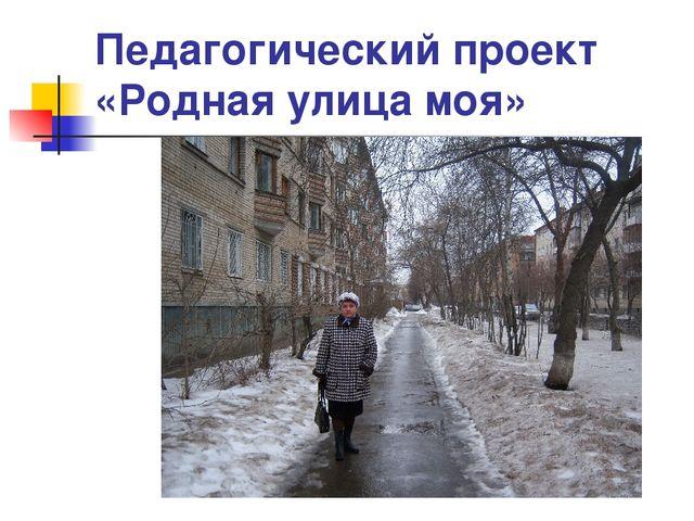 Педагогический проект «Родная улица моя»
