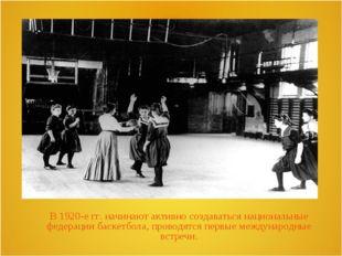 В 1920-е гг. начинают активно создаваться национальные федерации баскетбола,