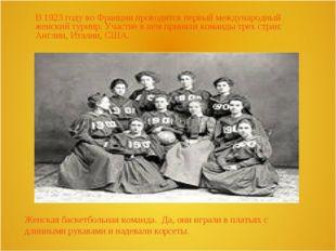 В 1923 году во Франции проводится первый международный женский турнир. Участи