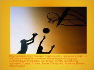 Игра завоевывает все большую популярность и признание в мире, и в 1932году в