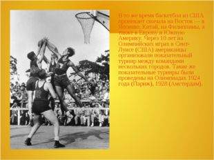 В то же время баскетбол из США проникает сначала на Восток — в Японию, Китай,