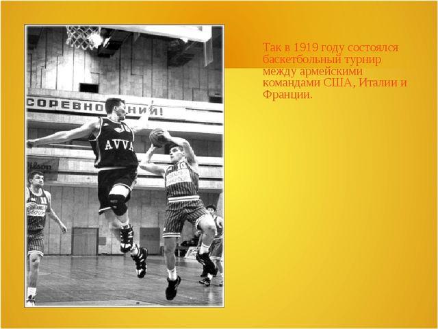 Так в 1919 году состоялся баскетбольный турнир между армейскими командами СШ...